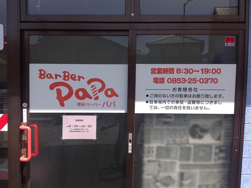 理容バーバーパパ(BarBer PaPa)